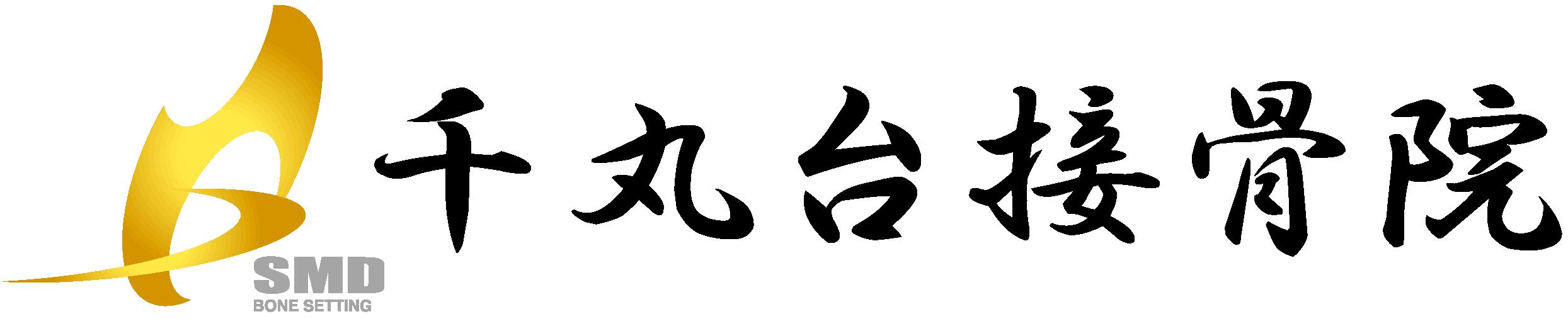 千丸台接骨院ロゴ